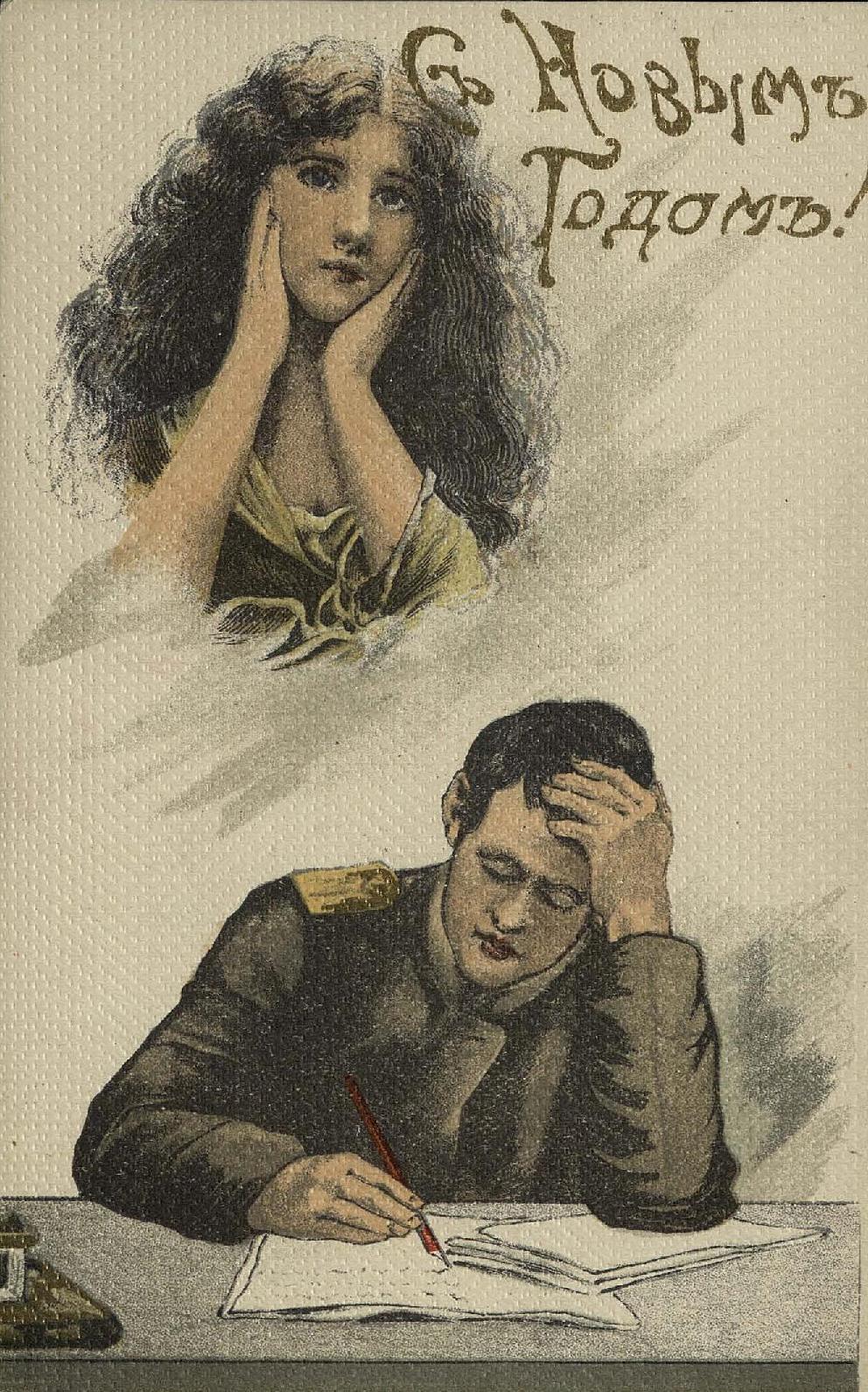 12. 1914-1915. С Новым годом! (3)