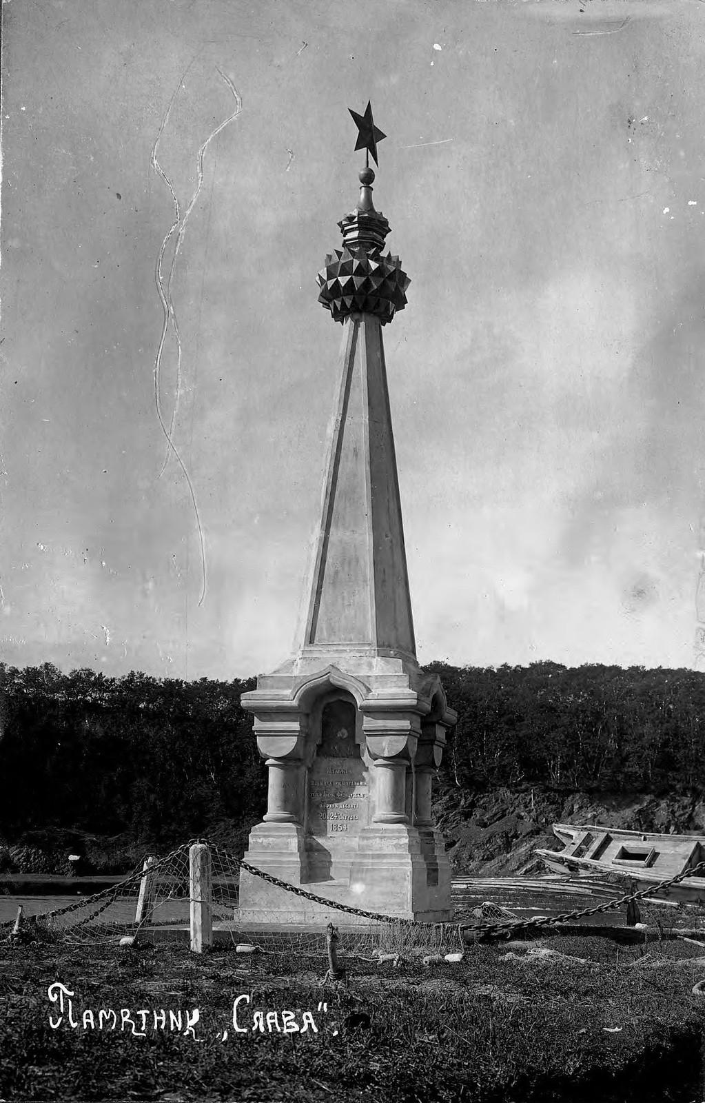 1920. Памятник Славы, памяти обороны Петропавловского порта в августе 1854 г.,
