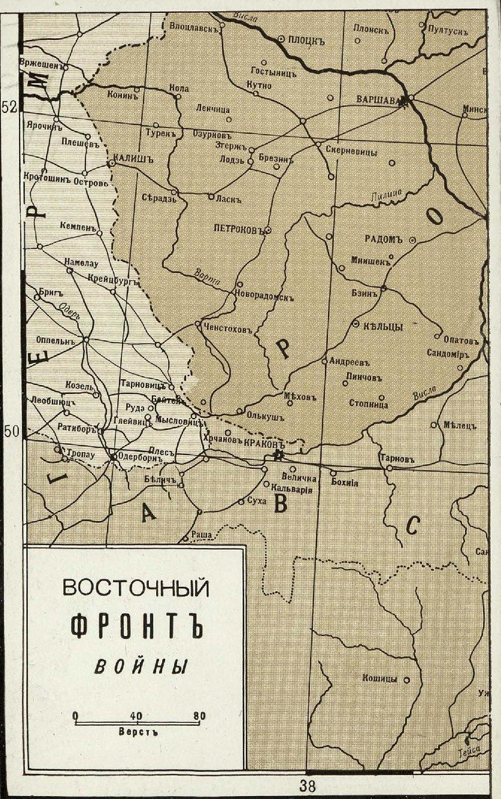04. 1914. Восточный фронт