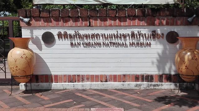 พิพิธภัณฑ์สถานแห่งชาติ บ้านเชียง