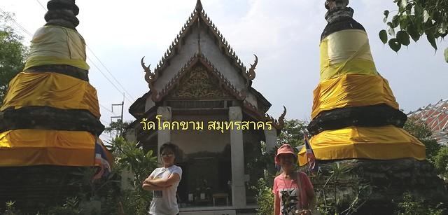 วัดโคกขาม (Wat Khok Kham)