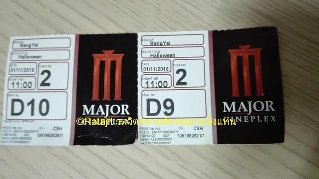 รตจิตร ณ โรงหนัง Major cineplex