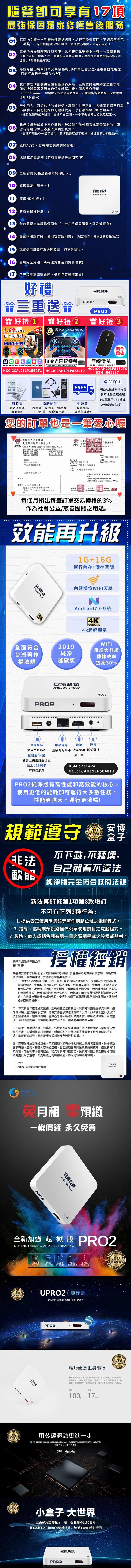 【送精美豪禮】獨家VIP五星級服務 越獄旗艦豪華版 安博盒子 PRO2 台灣公司貨 電視盒 機上盒 小米 生日