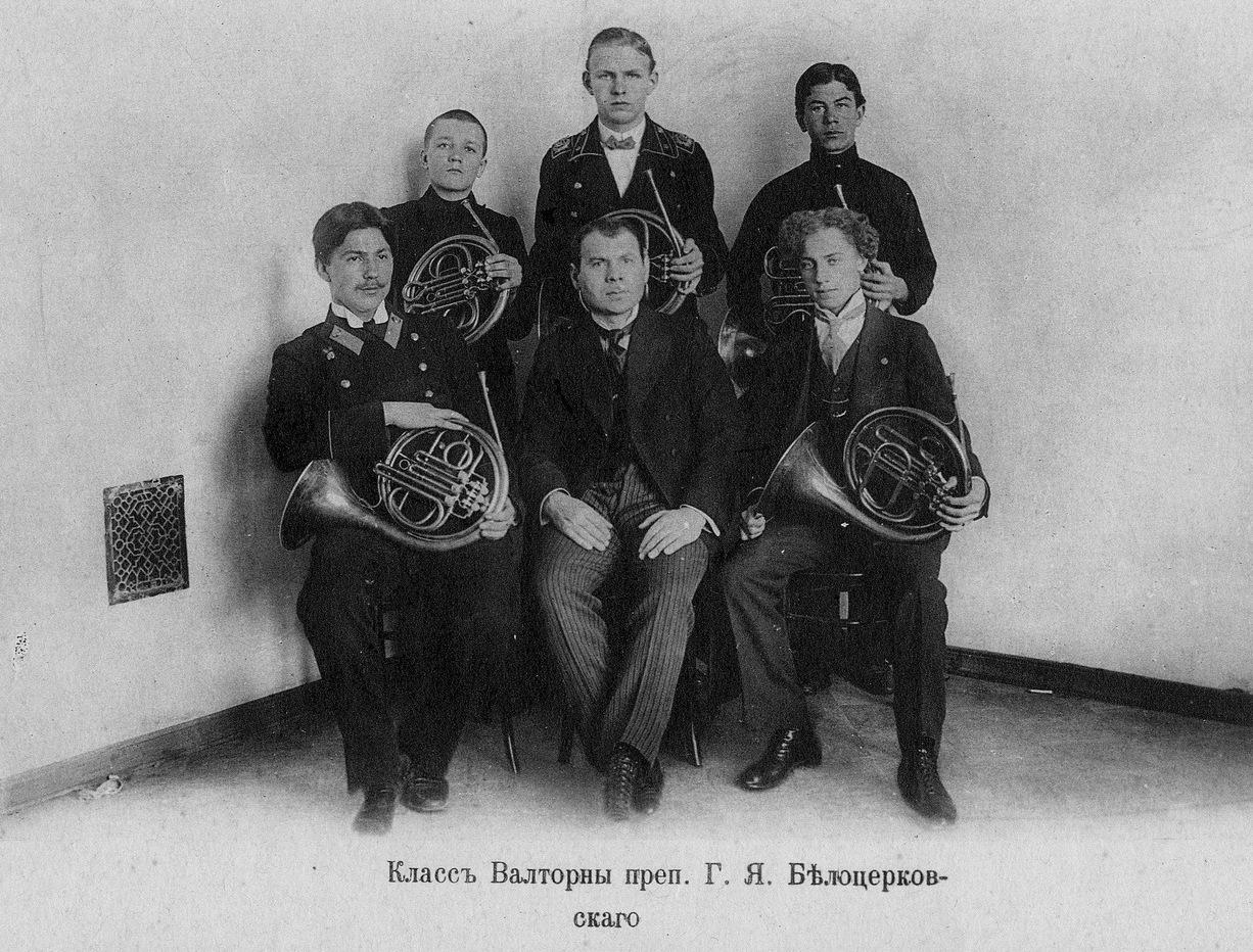 33. Класс Валторны преп. Г.Я. Белоцерковского