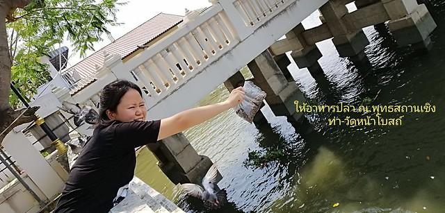พุทธสถานเชิงท่า-หน้าโบสถ์ นนทบุรี