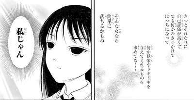 Watamote_chapter_192-2