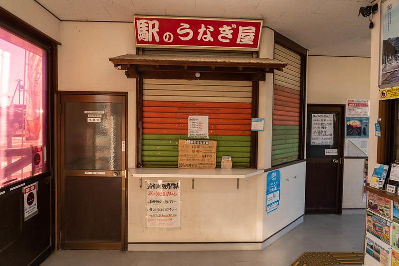 新所原駅 駅のうなぎ屋