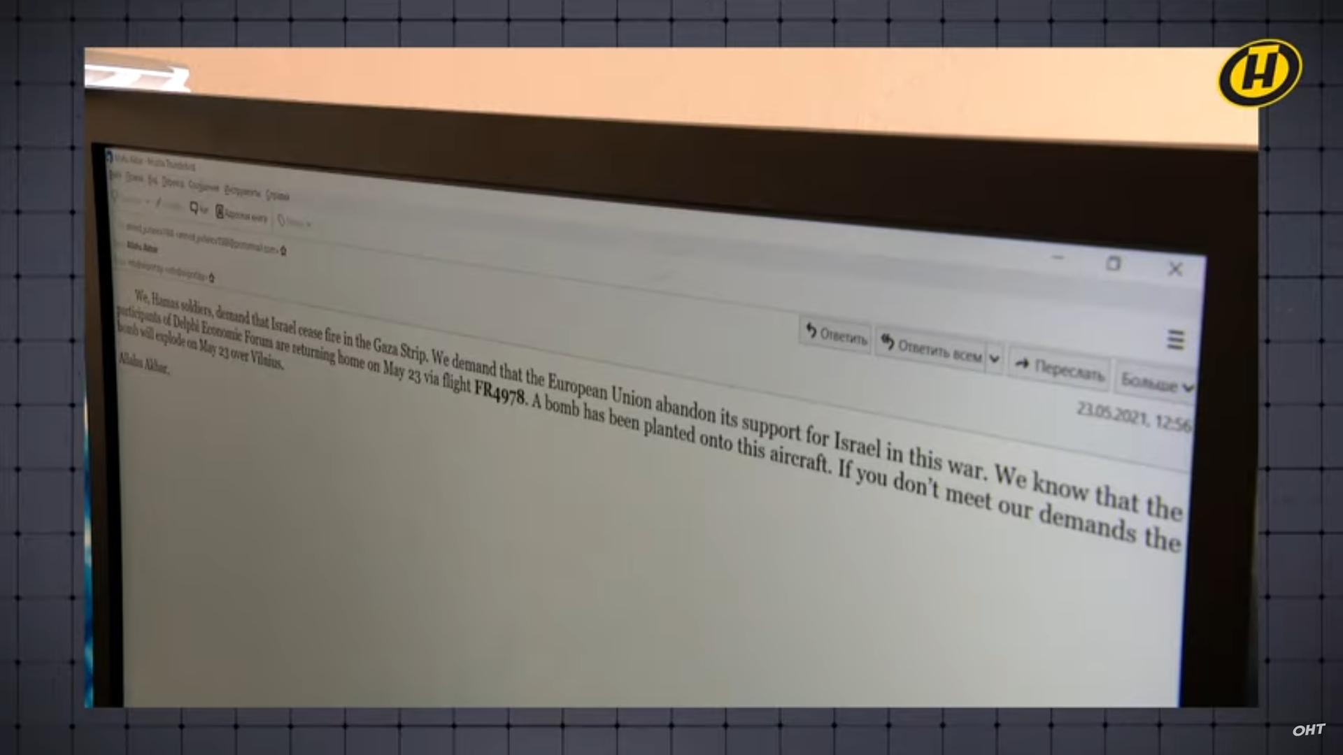 Capture d'écran de l'e-mail d'alerte à la bombe reçu à 12 h 56