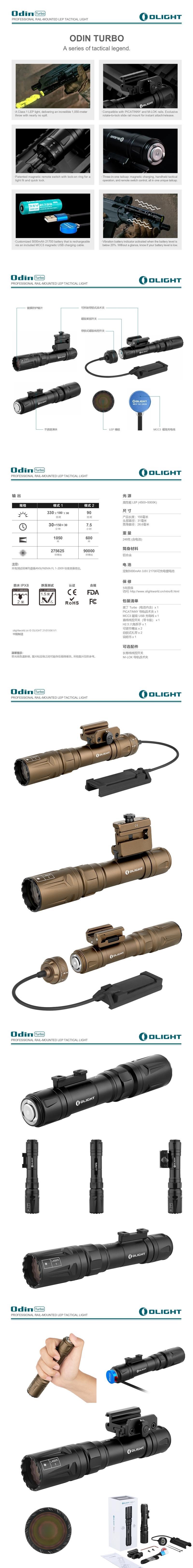【錸特光電】OLIGHT ODIN TURBO LEP 奧丁 1050米 超遠射程  戰術槍燈 White laser PICATINNY tactical flashlight (2)