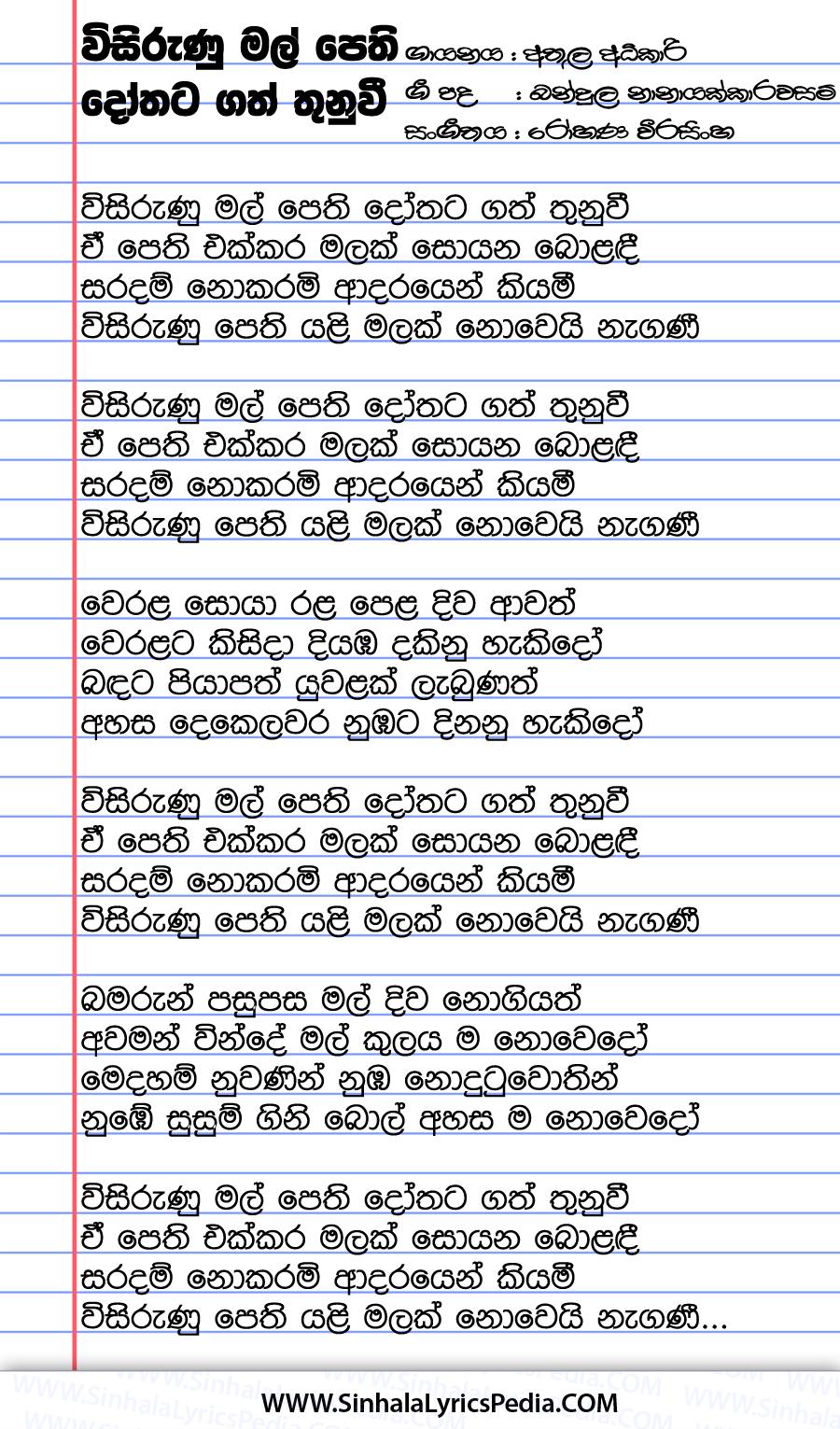 Visirunu Mal Pethi Song Lyrics