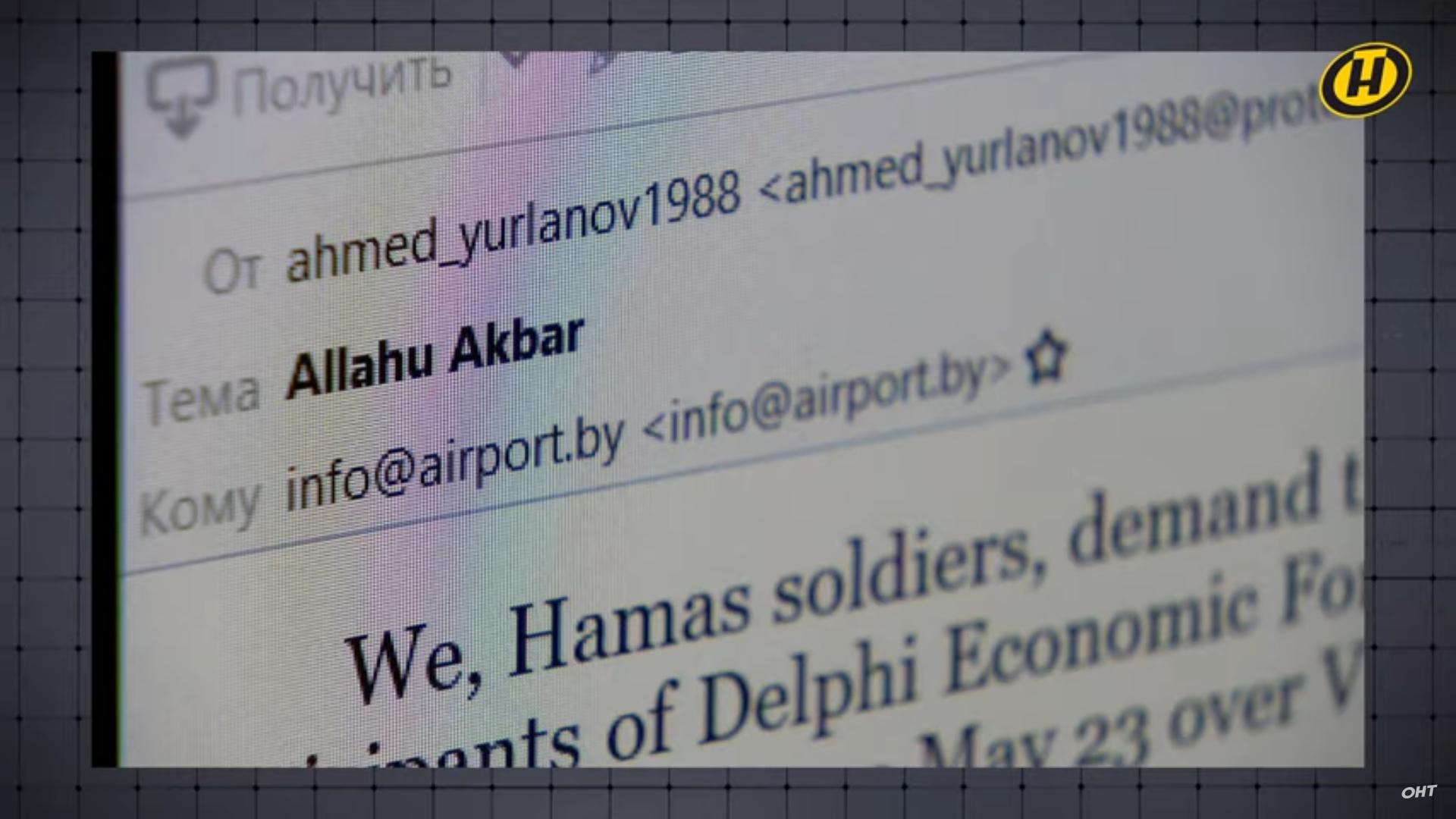 Capture d'écran de l'e-mail d'alerte à la bombe reçu à 12 h 25