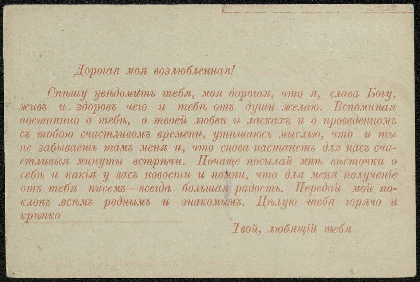 Открытое письмо из действующей армии с ответом (1)