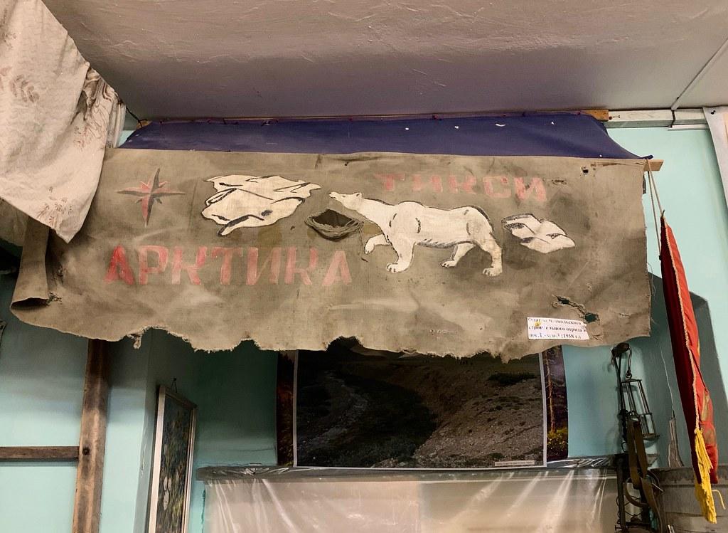 Музей Горностай в Тикси - самый интересный музей Якутии. IMG_7925