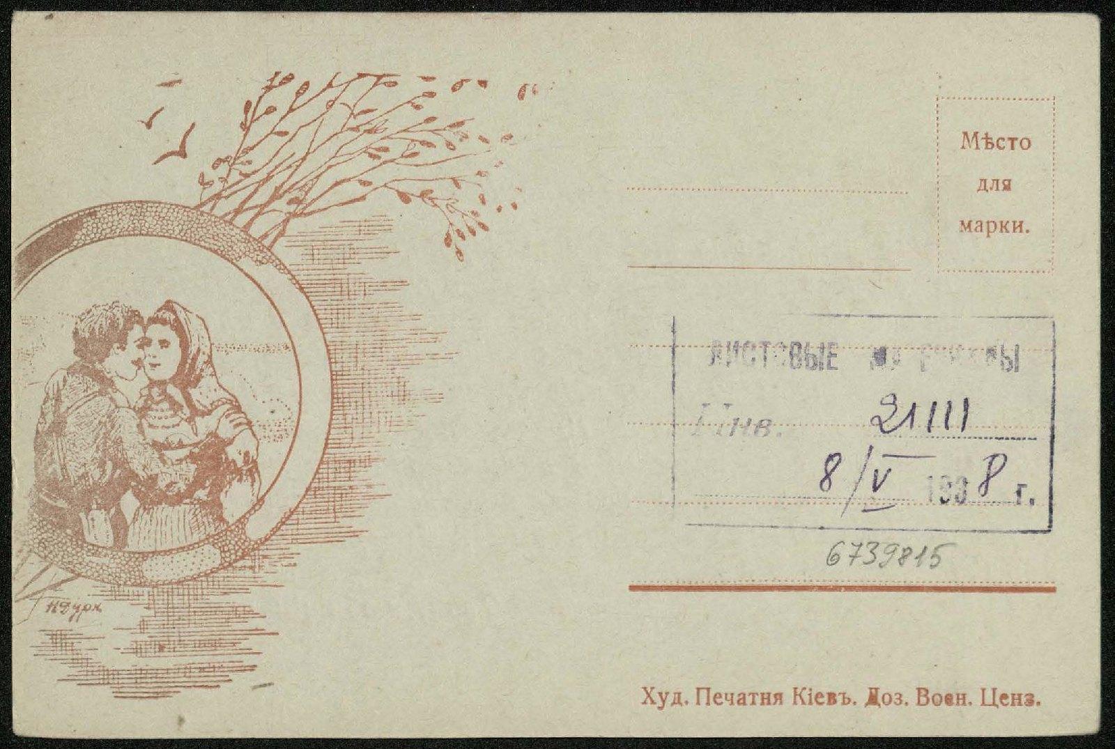 Открытое письмо из действующей армии с ответом (2)