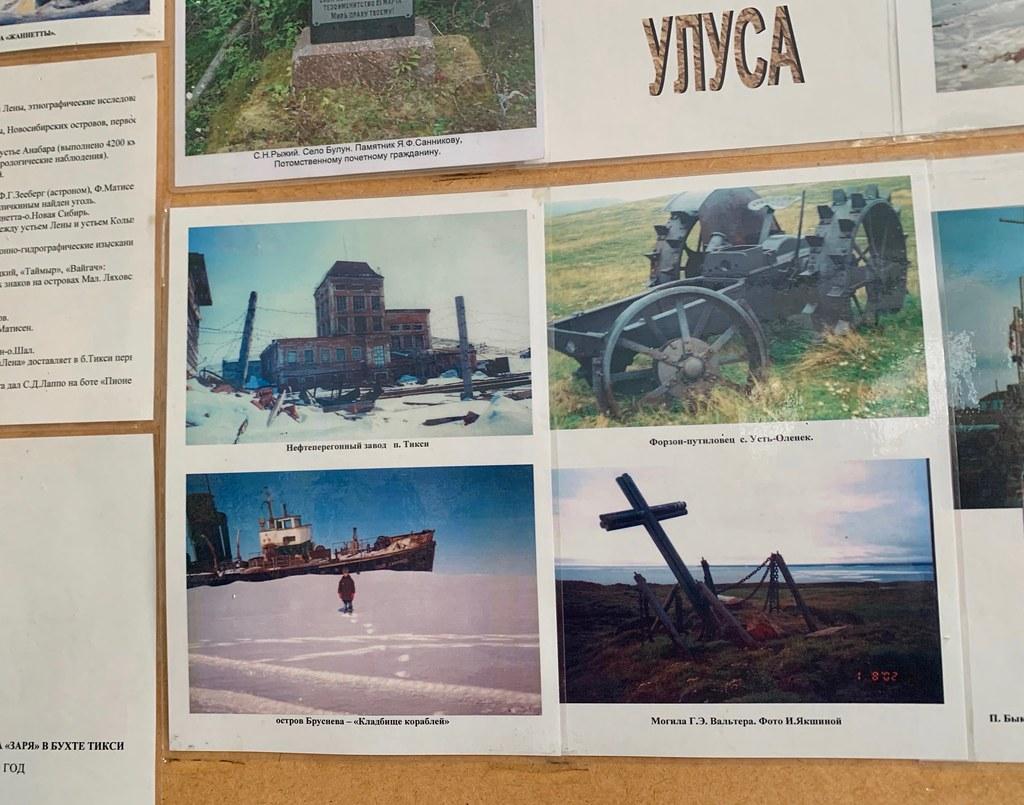 Музей Горностай в Тикси - самый интересный музей Якутии. IMG_7935