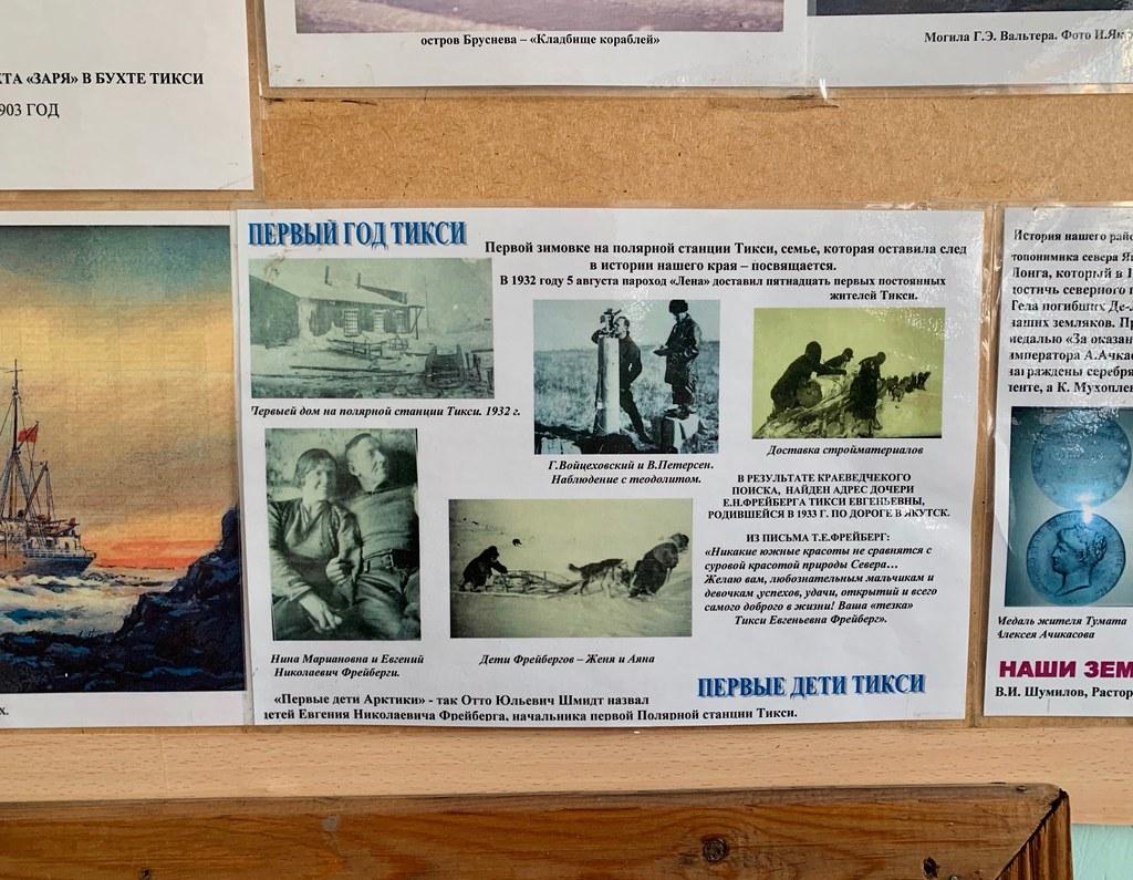 Музей Горностай в Тикси - самый интересный музей Якутии. IMG_7934