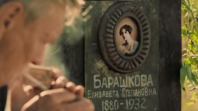 Сто дней свободы Бараша