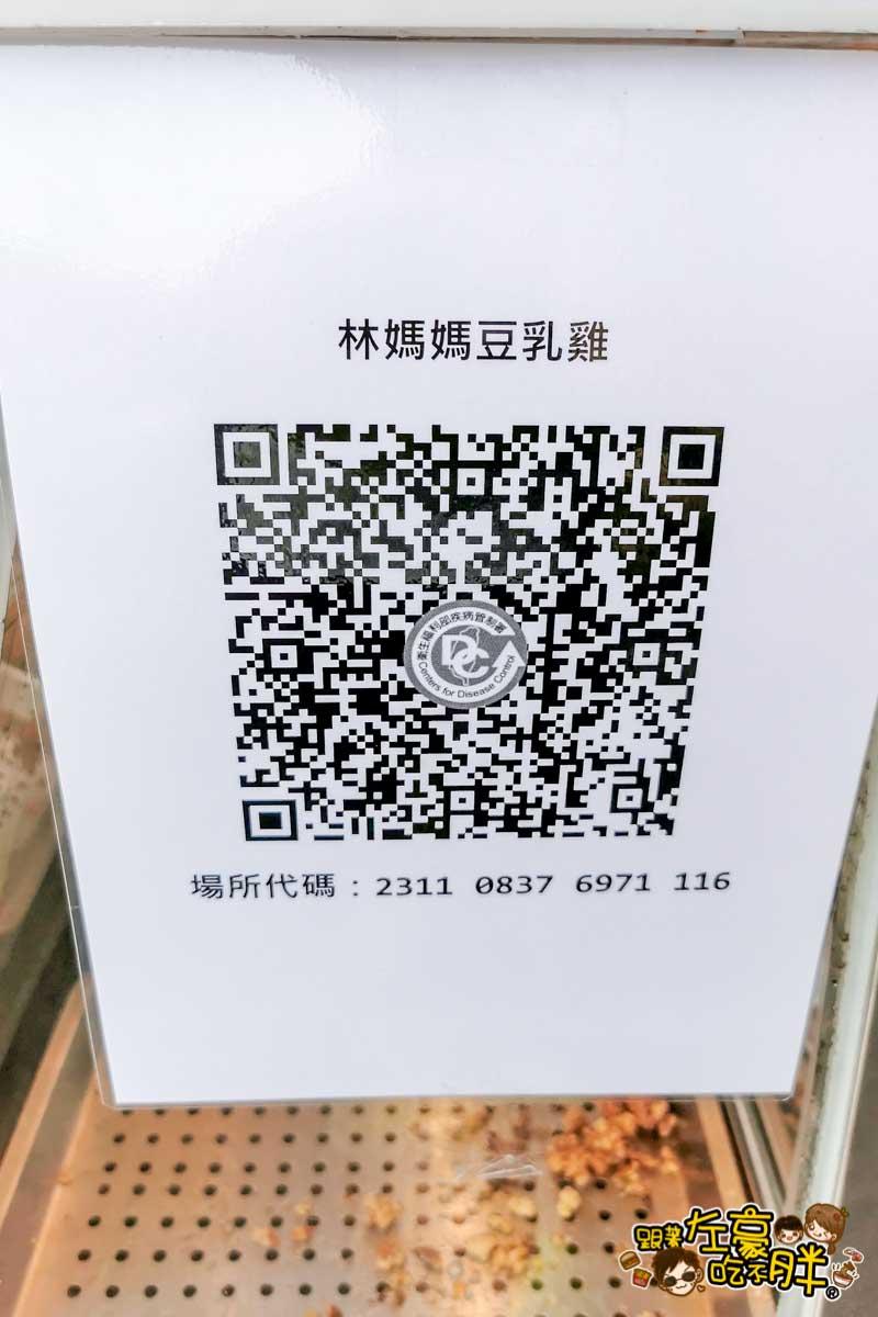鳳山省鳳商 豆乳雞 鳳山小吃-5