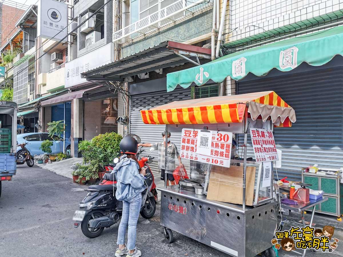 鳳山省鳳商 豆乳雞 鳳山小吃-1
