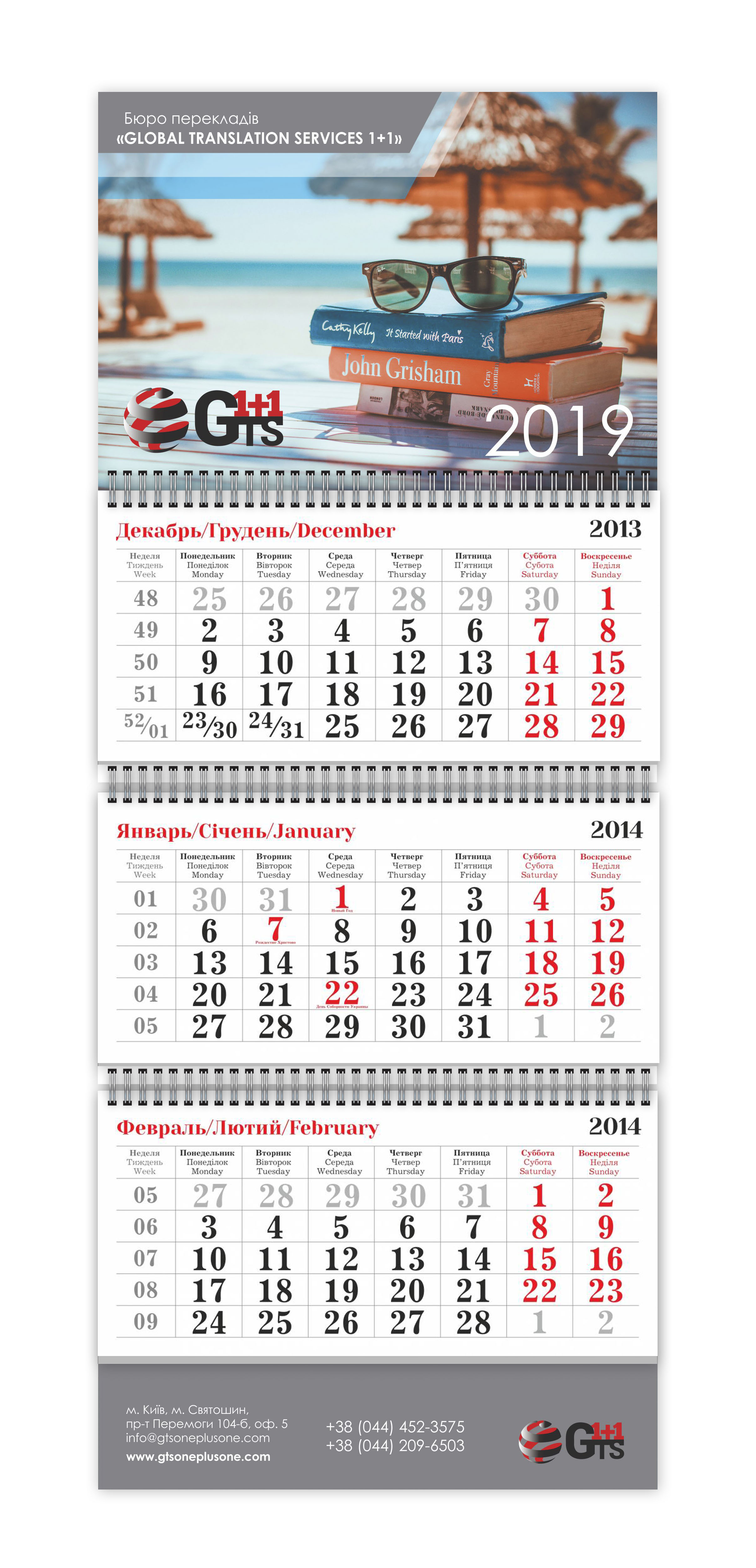 Дизайн квартального календаря бюро переводов GTS превью утвержденного варианта www.makety.top