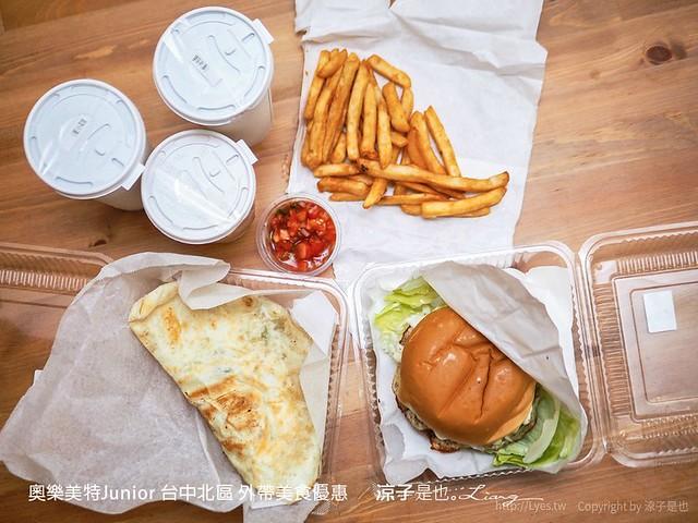 奧樂美特junior 台中北區 外帶美食優惠