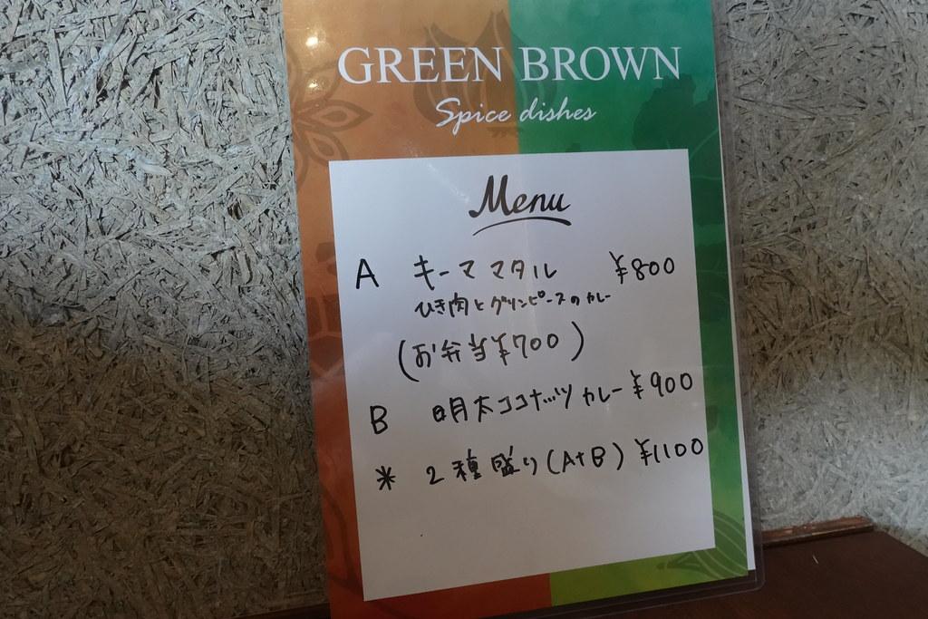 グリーンブラウン(桜台)