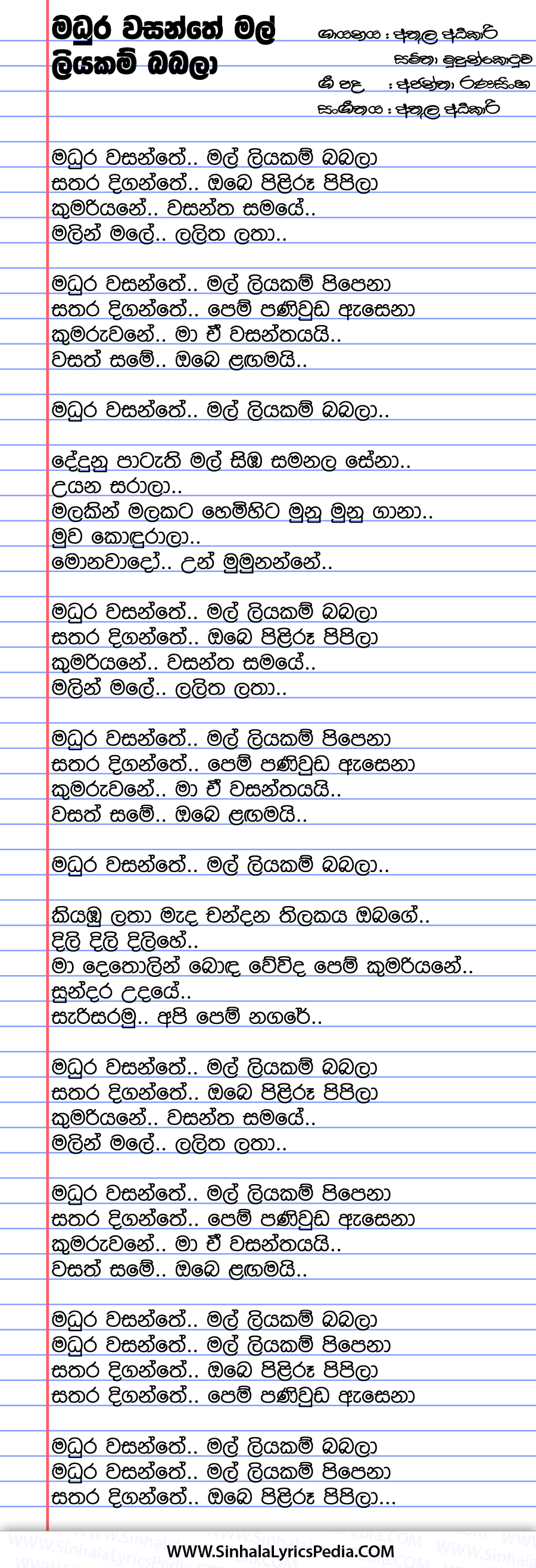 Madura Wasanthe Mal Liyakam Song Lyrics