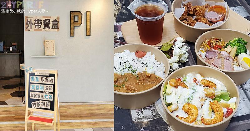 最新推播訊息:200元以下就能吃到PI Restaurant的好吃料理啦~外帶防疫餐盒每日限量推出,FB私訊即可預訂唷!