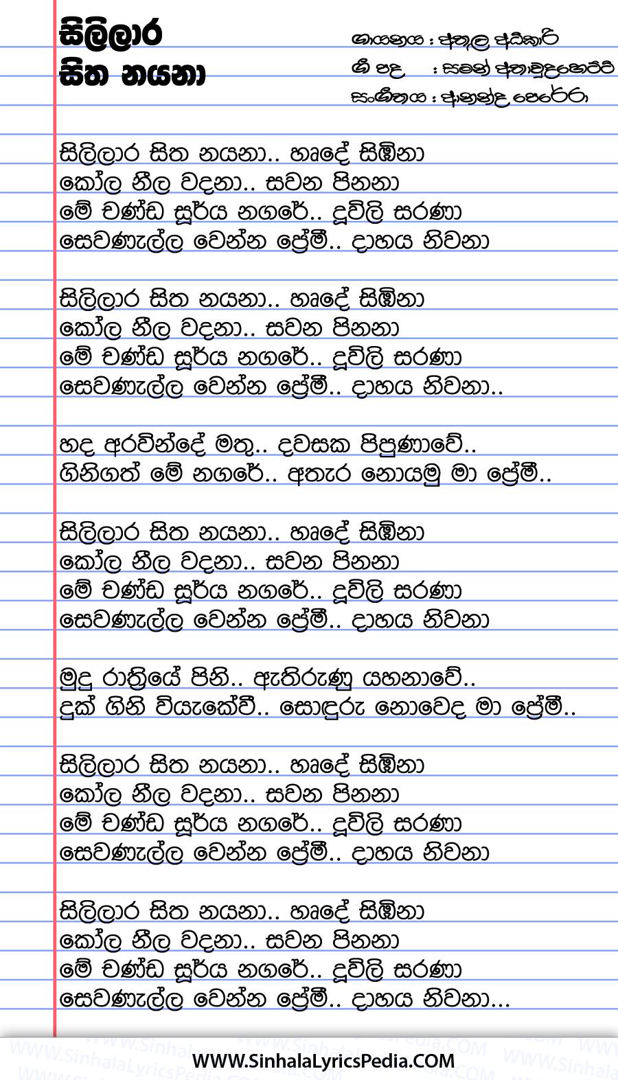 Sililara Sitha Nayana Song Lyrics