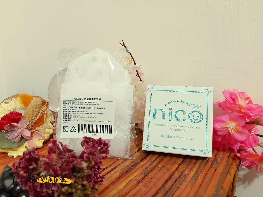 微笑nico仙人掌天然皂