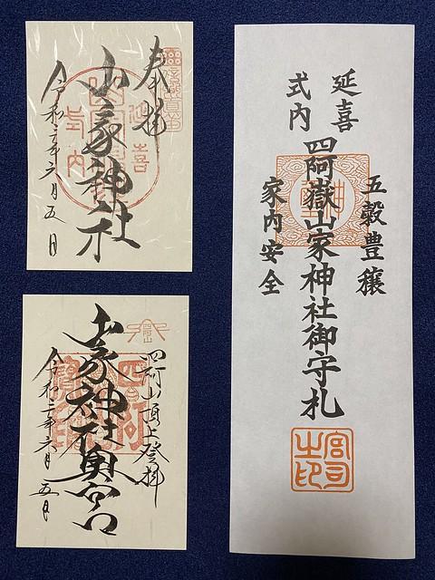 四阿山_036