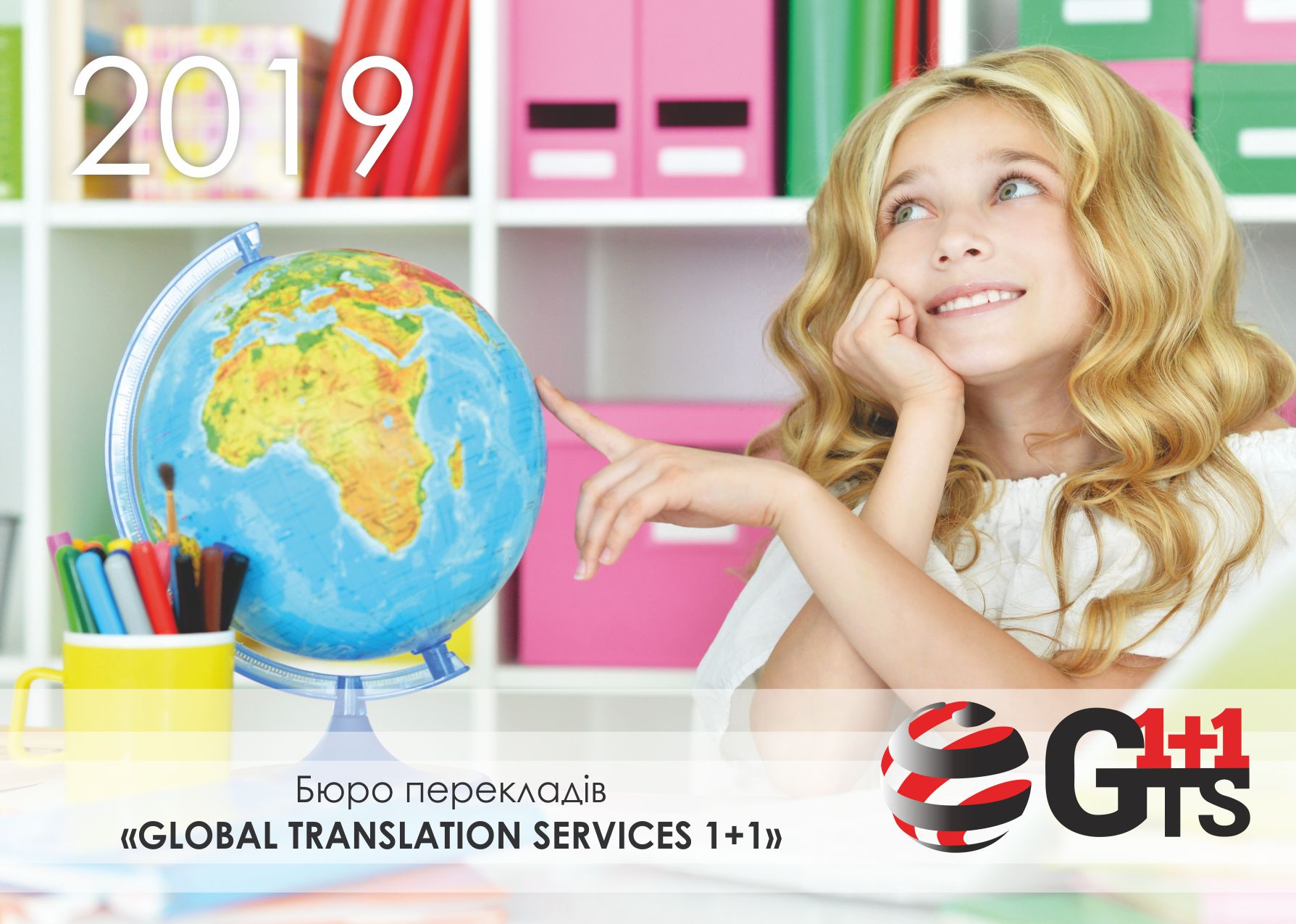 Дизайн квартального календаря бюро переводов GTS вариант №3 www.makety.top