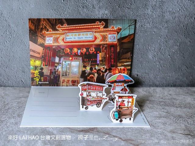 來好 台灣文創商品 伴手禮 紀念品 來好 LAI HAO 台灣文創選物 質感文具 線上商城