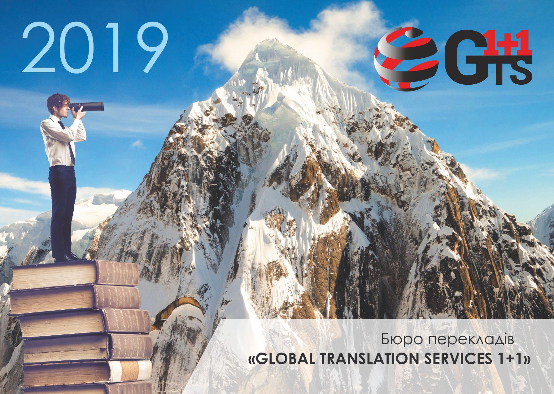 Дизайн квартального календаря бюро переводов GTS вариант №5 www.makety.top