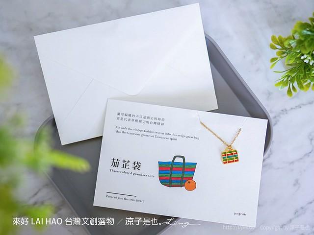 來好 lai hao 台灣文創選物