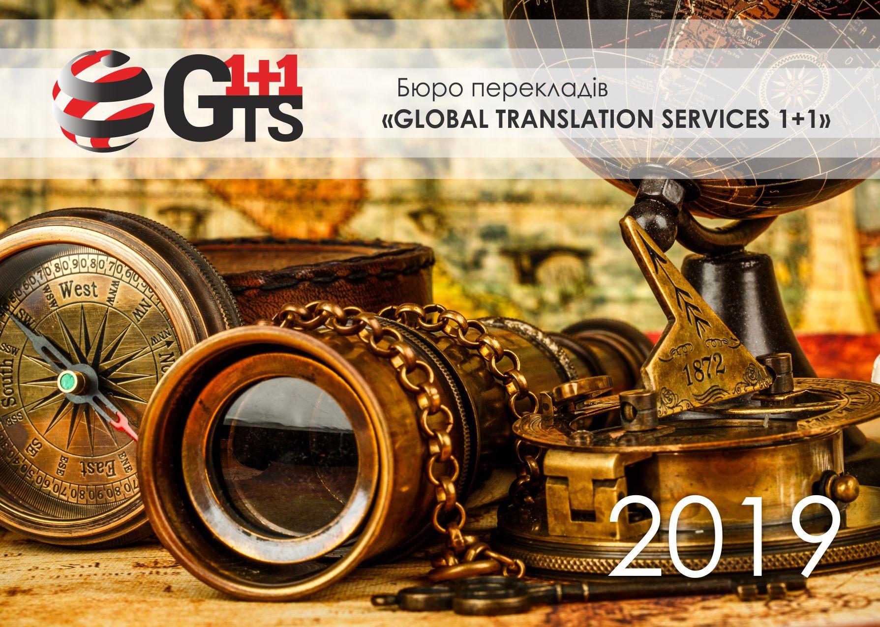 Дизайн квартального календаря бюро переводов GTS вариант №4 www.makety.top