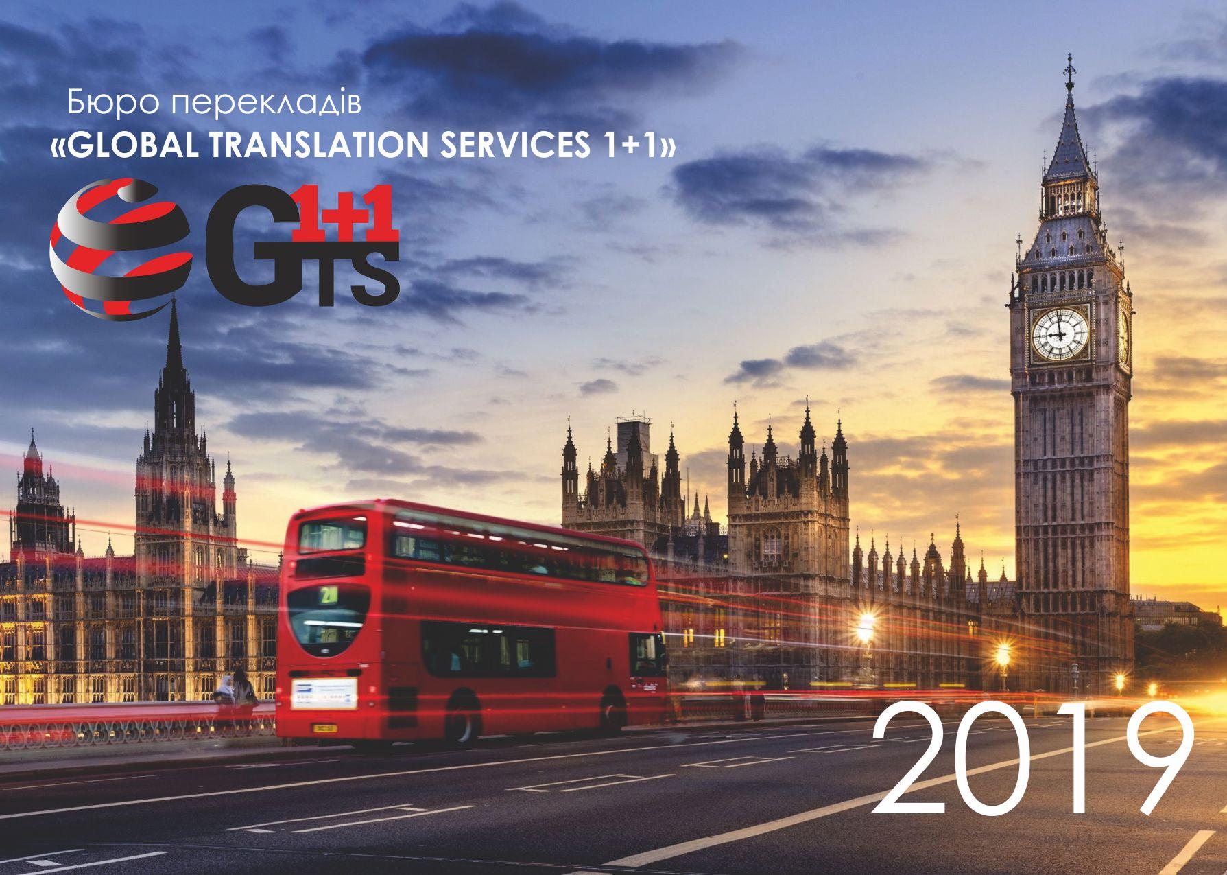 Дизайн квартального календаря бюро переводов GTS вариант №2 www.makety.top