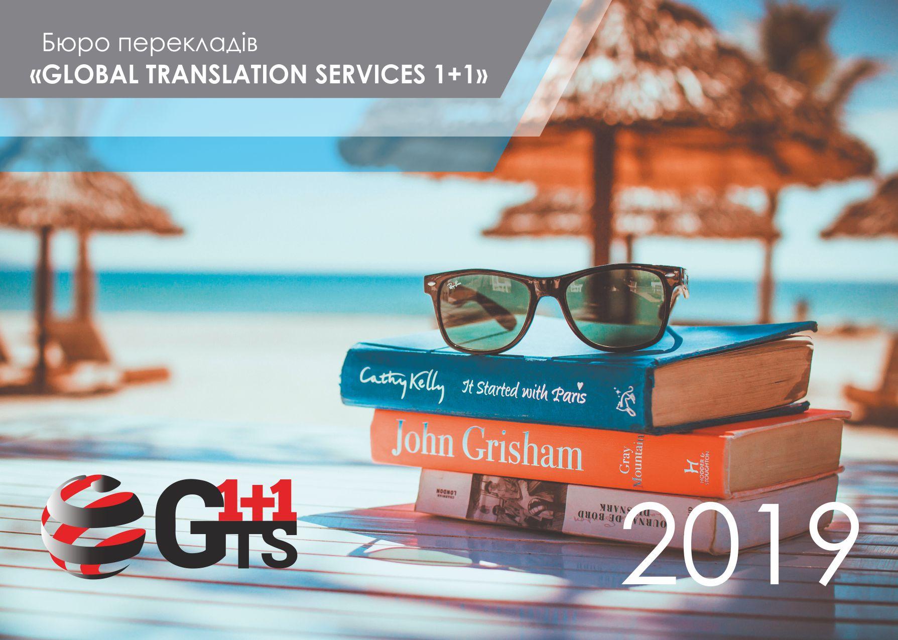 Дизайн квартального календаря бюро переводов GTS вариант №1 www.makety.top