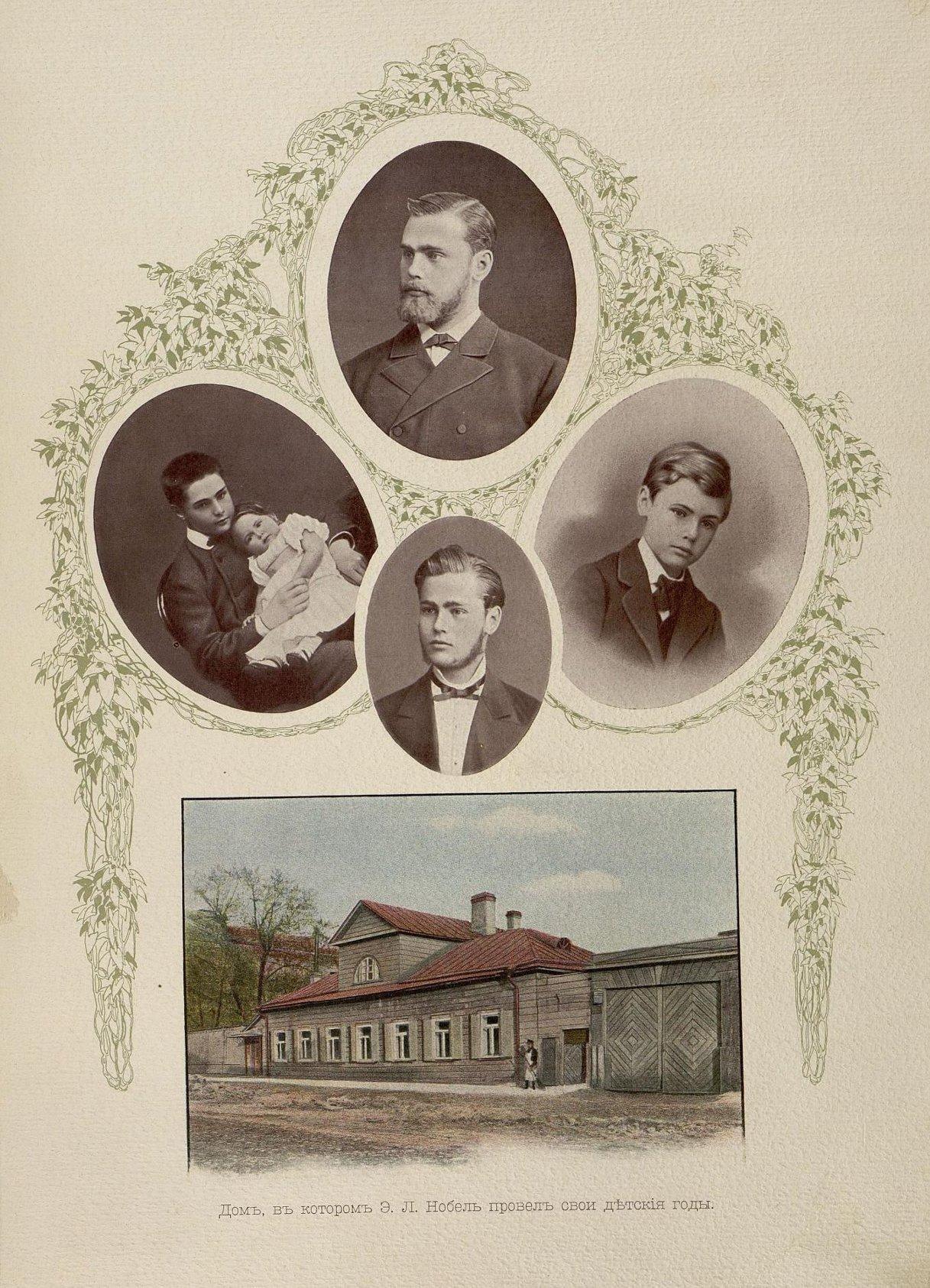 06. Четыре портрета и изображение дома, в котором Э.Л. Нобель провел свои детские годы