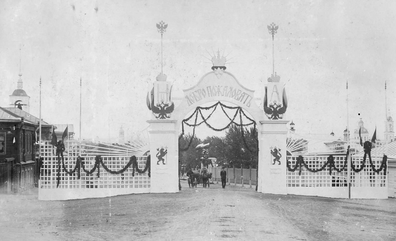 Ворота, построенные к визиту в Переславль царя Николая Второго. 1913
