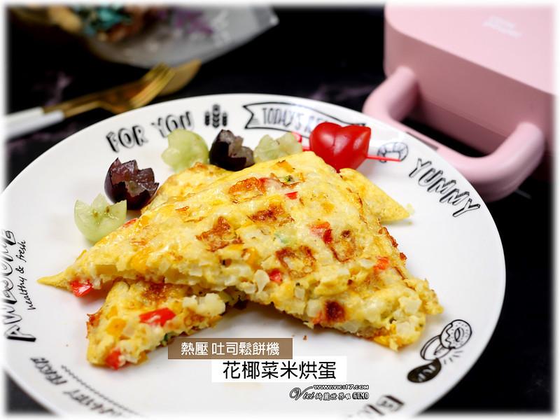 花椰菜米烘蛋901