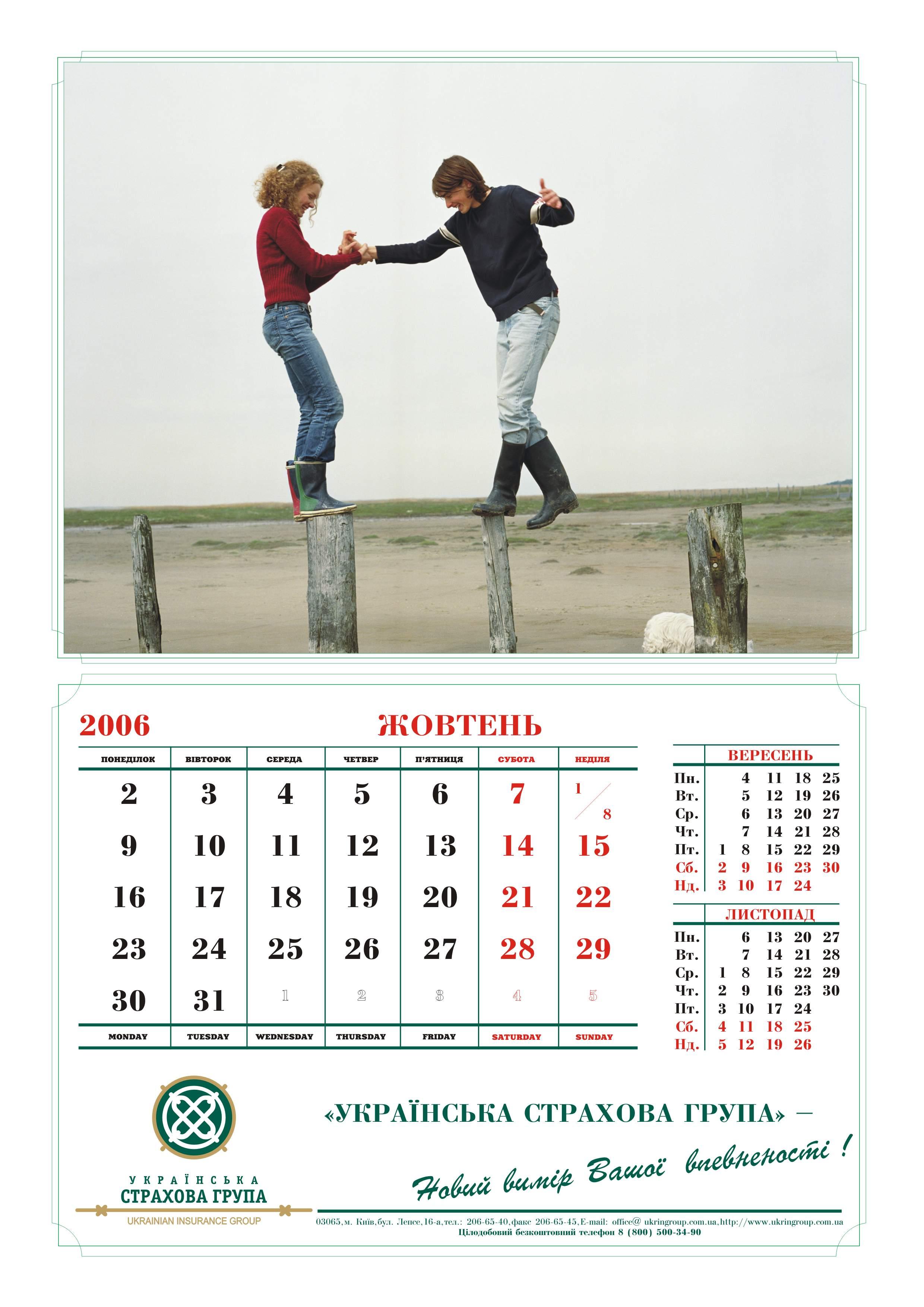 Дизайн настенного перекидного календаря для страховой компании. Октябрь