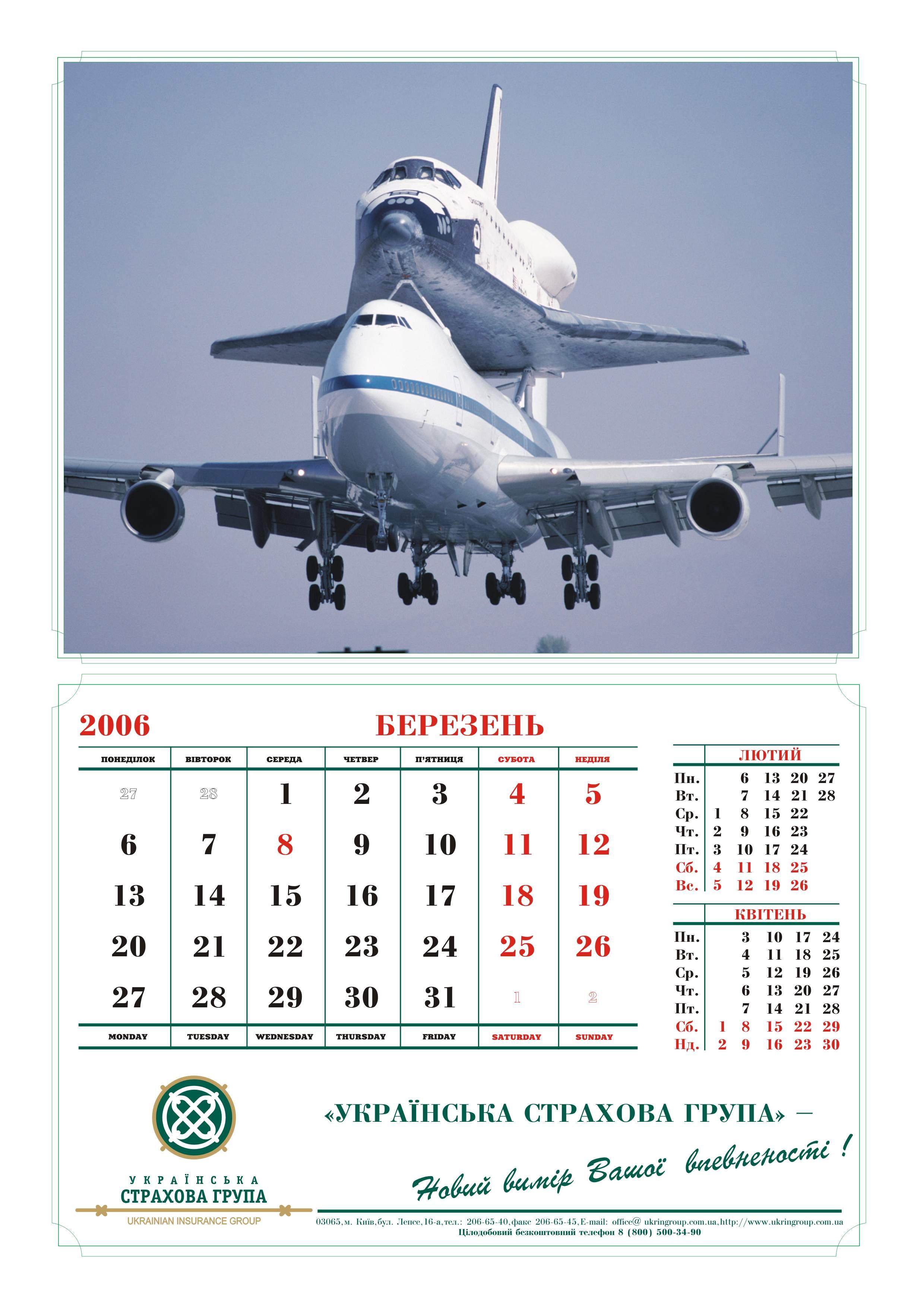 Дизайн настенного перекидного календаря для страховой компании. Март