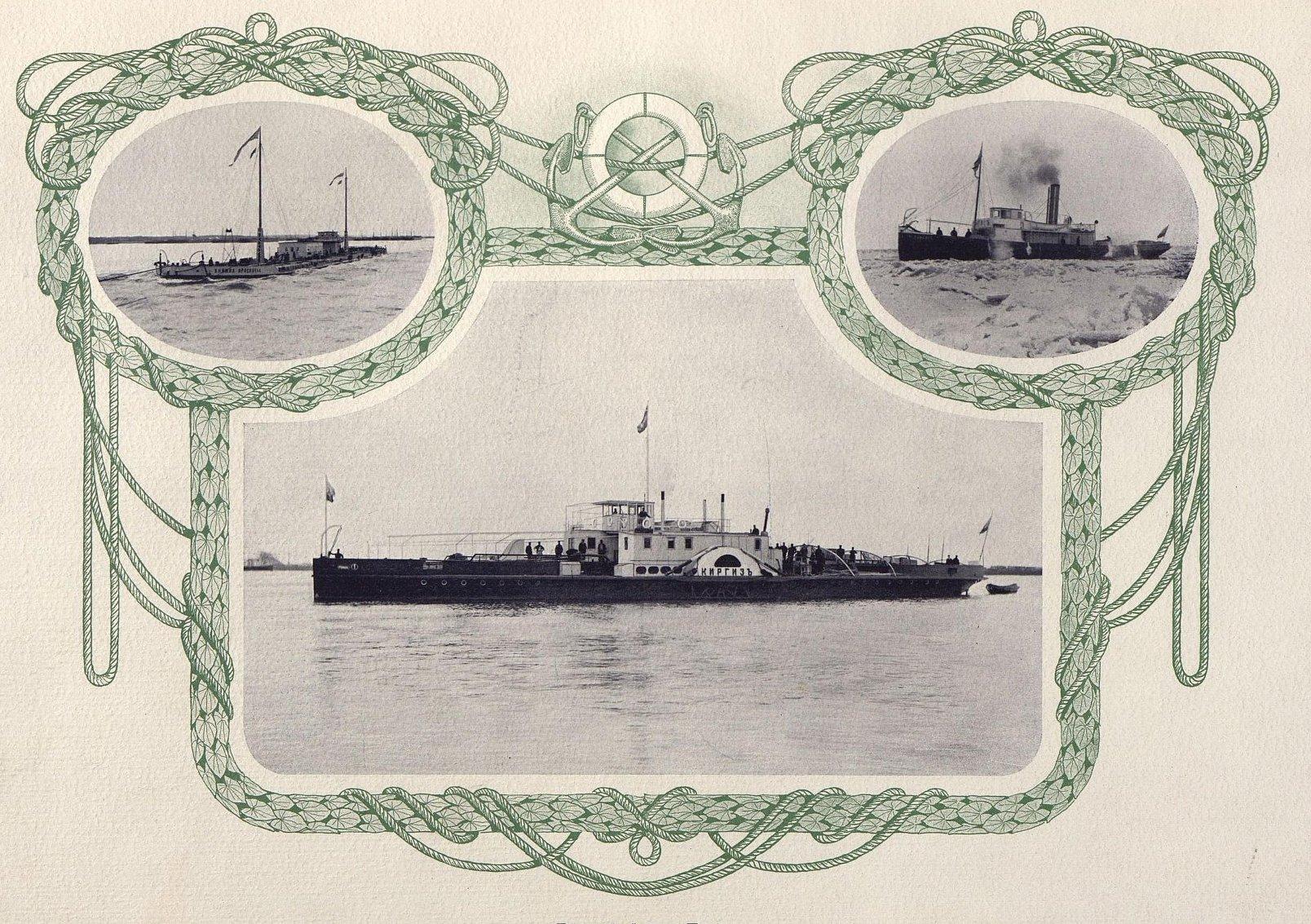 18. Речной флот Товарищества