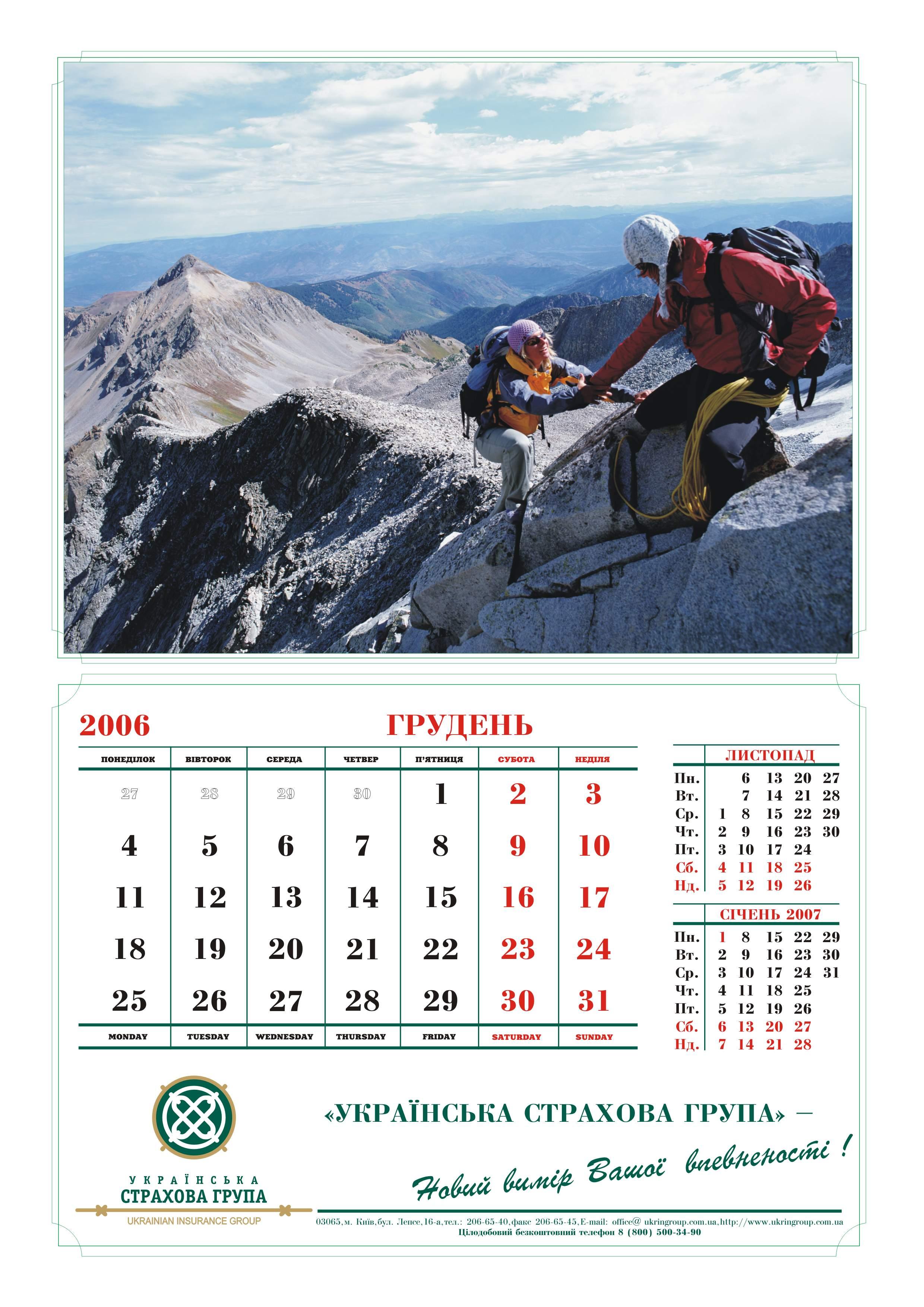 Дизайн настенного перекидного календаря для страховой компании. Декабрь