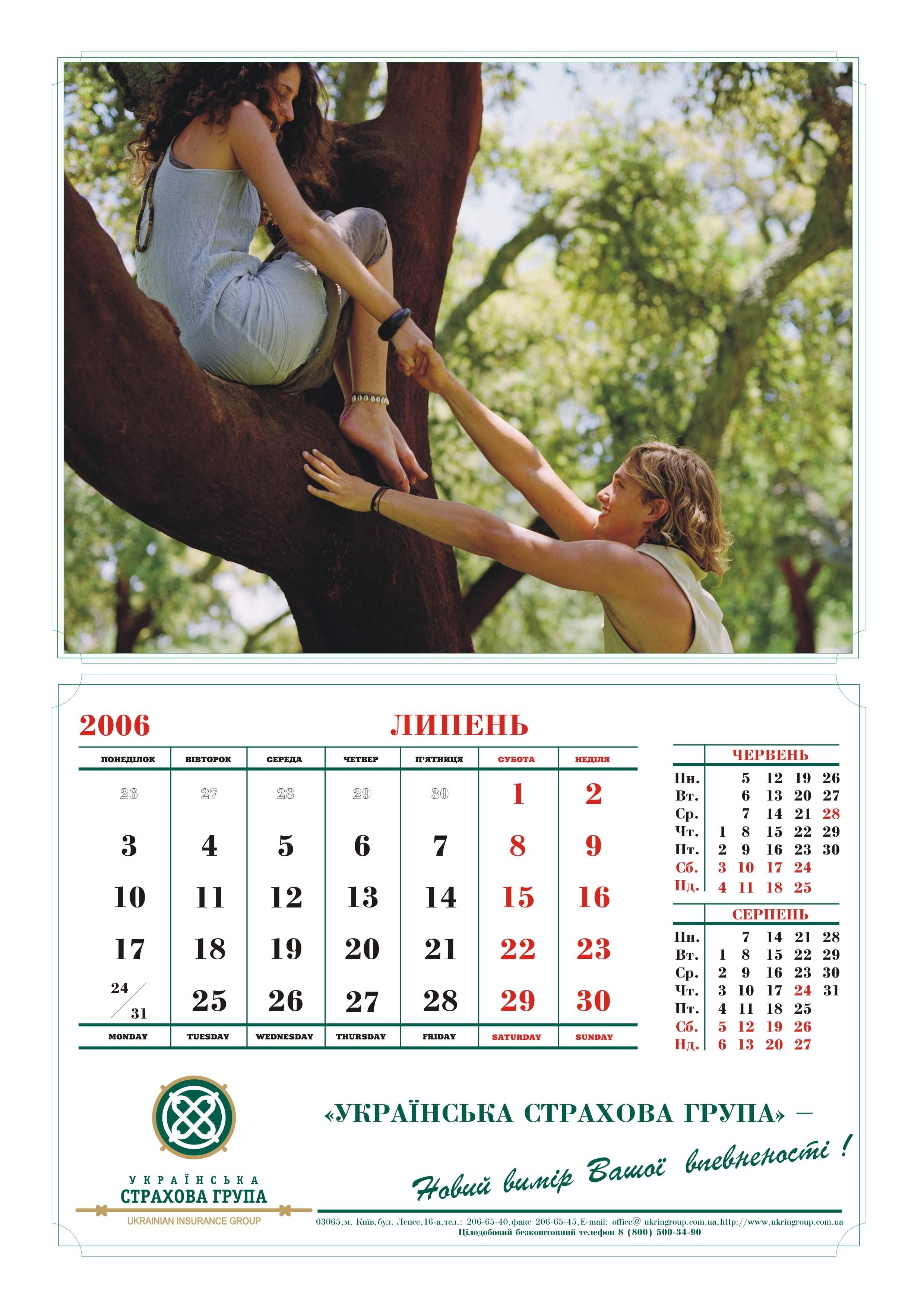 Дизайн настенного перекидного календаря для страховой компании. Июль
