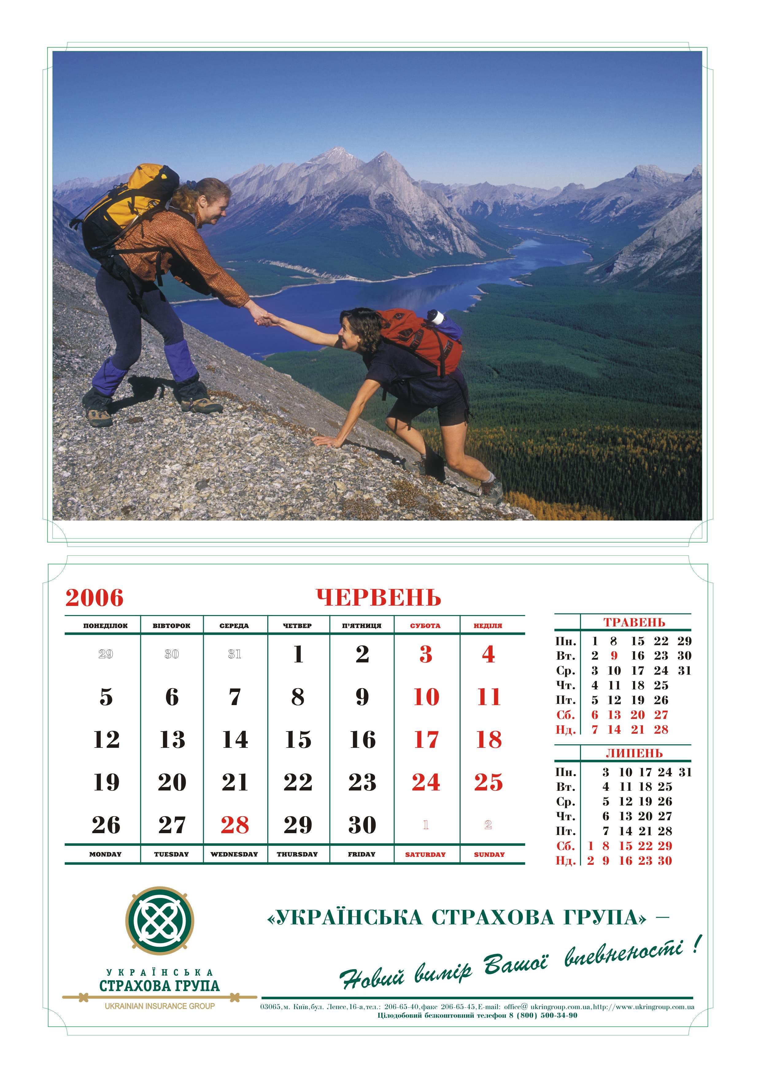 Дизайн настенного перекидного календаря для страховой компании. Июнь