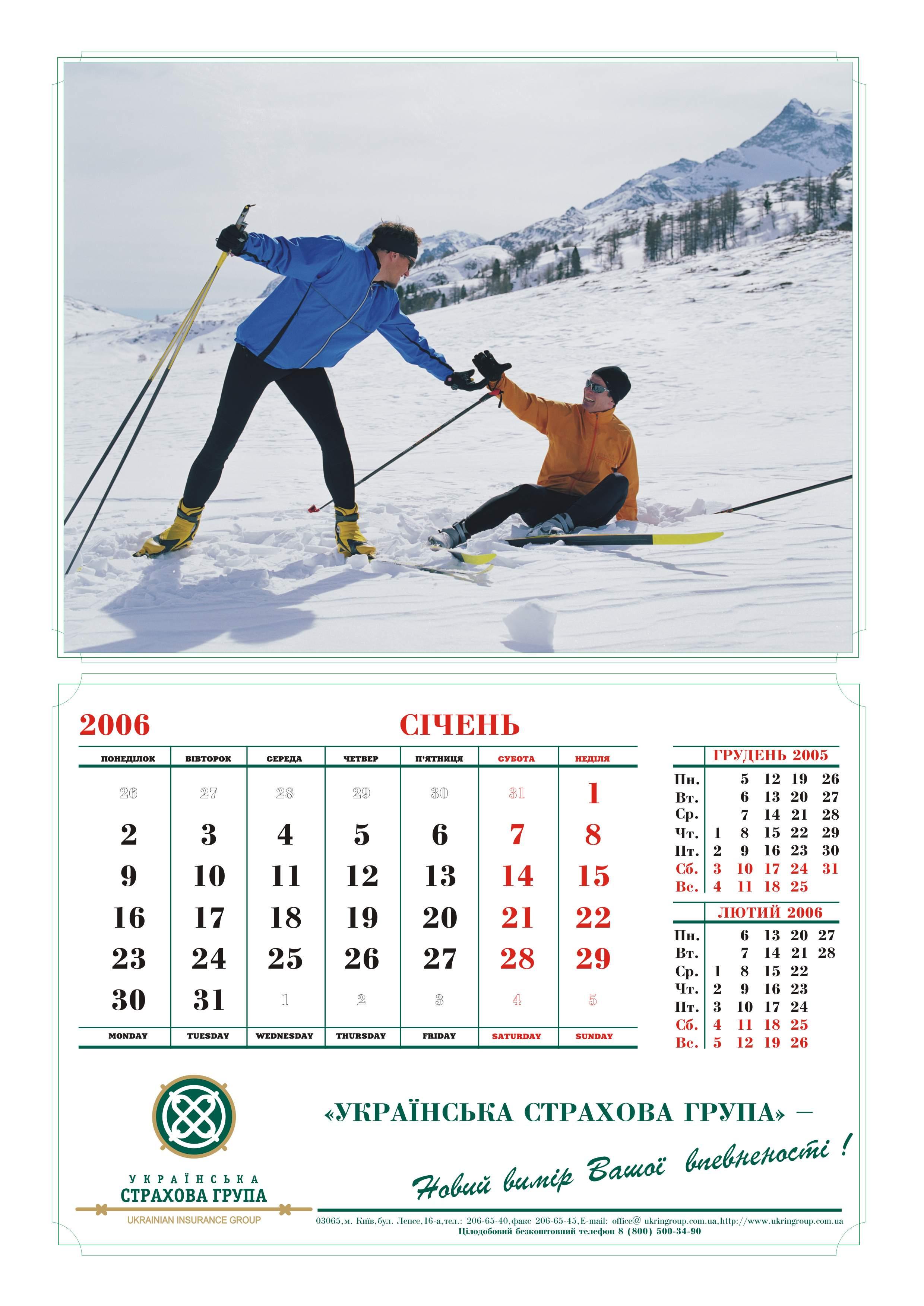 Дизайн настенного перекидного календаря для страховой компании. Январь