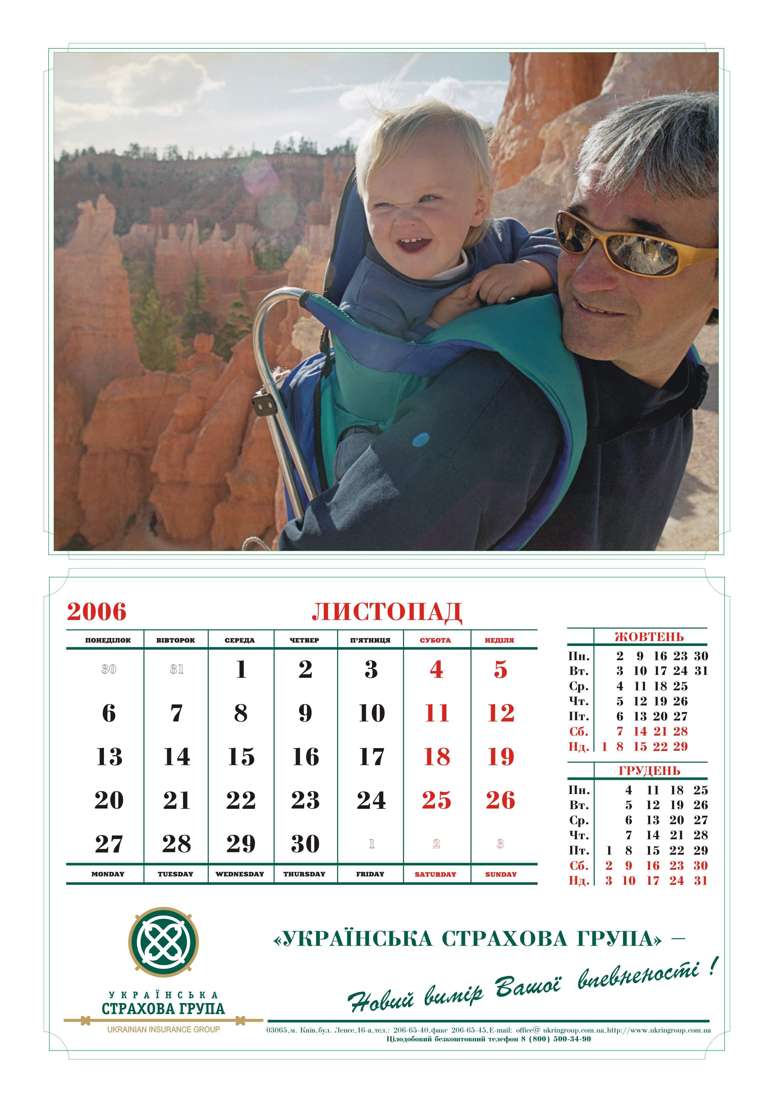 Дизайн настенного перекидного календаря для страховой компании. Ноябрь