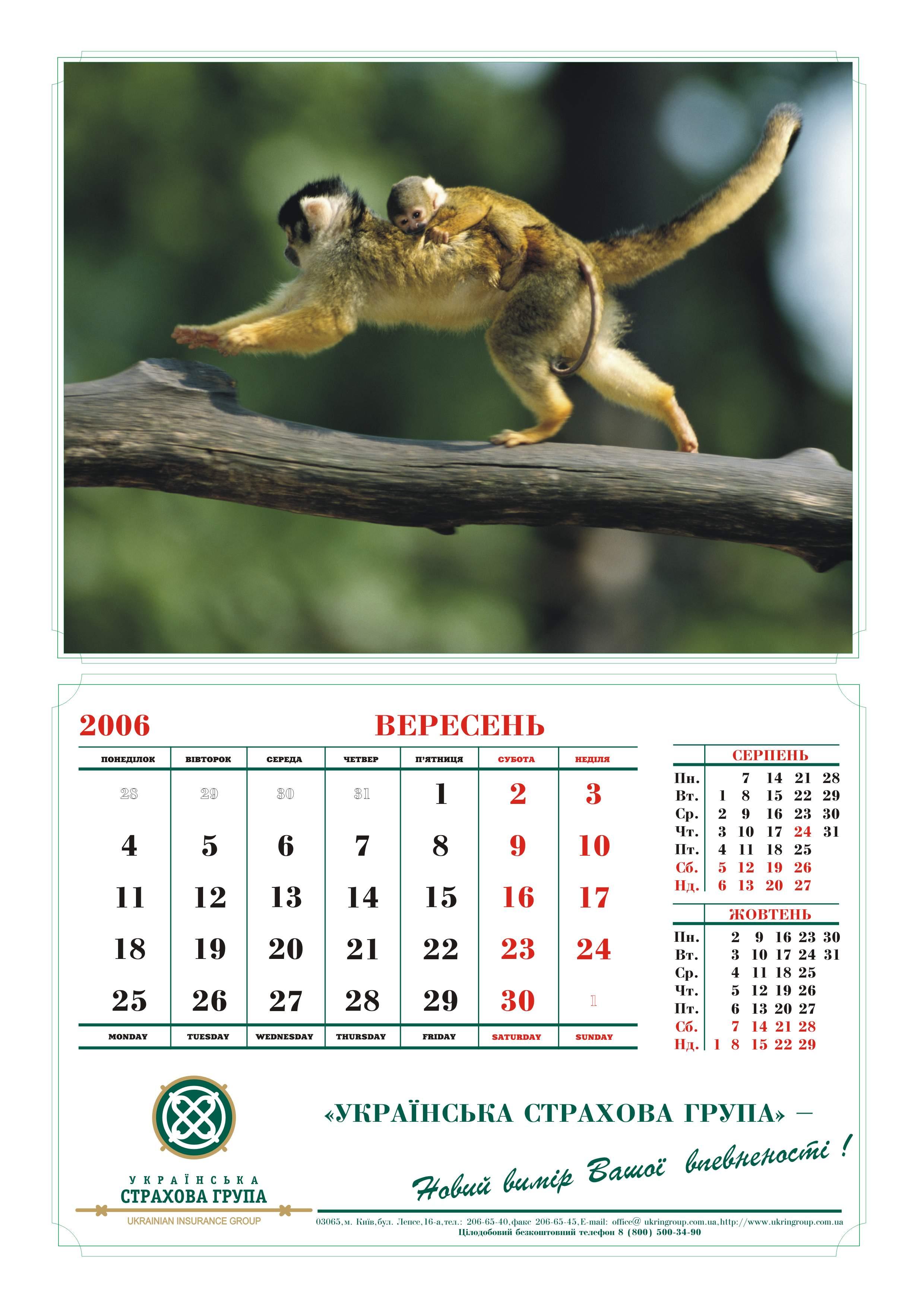 Дизайн настенного перекидного календаря для страховой компании. Сентябрь